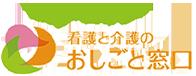 仙台・宮城の看護と介護のおしごと窓口