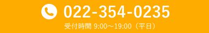 022-354-0235 受付時間 9:00~19:00(平日)