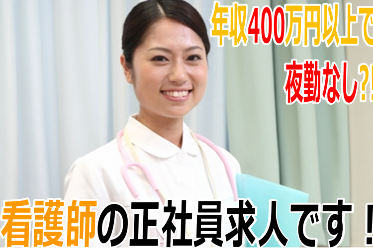 年収400万円以上で夜勤なしの看護師正社員