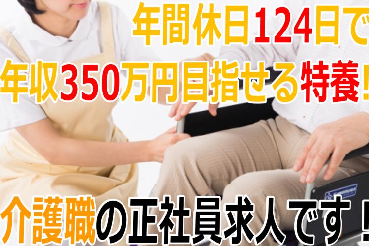 年間休日124日で年収350万円目指せる特養の介護職正社員
