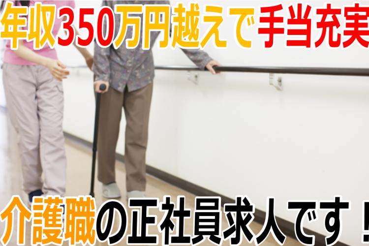 年収350万円越えで手当充実な介護職正社員